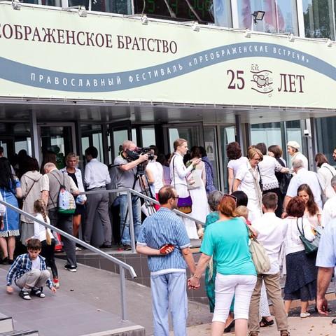 Фестиваль в честь 25-летия Братства в Конгрессно-выставочном центре «Сокольники», 19 августа 2015 года.