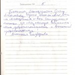 <p>Анастасия Безгодкова</p>