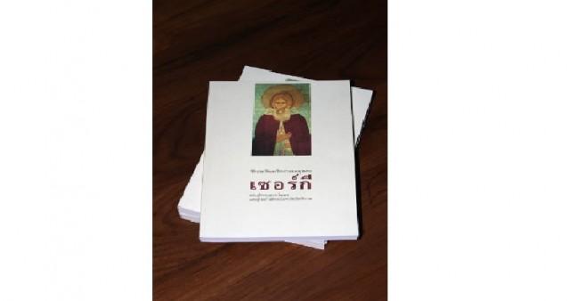 Издано житие преподобного Сергия Радонежского на тайском языке