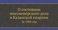 О состоянии миссионерского дела в Казанской епархии