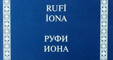 Книга Руфь и книга пророка Ионы на гагаузском языке