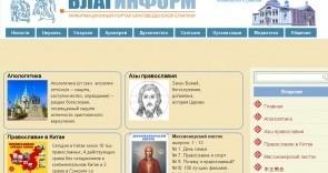 Начал работу сайт миссионерского отдела Благовещенской епархии