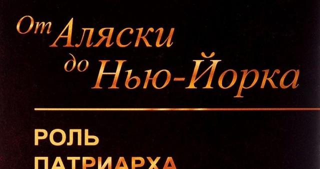 От Аляски до Нью-Йорка. Роль Патриарха Тихона и его наследия в становлении православия в Америке