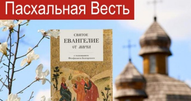 Просветительская акция «Пасхальная весть» пройдет в Симбирской епархии