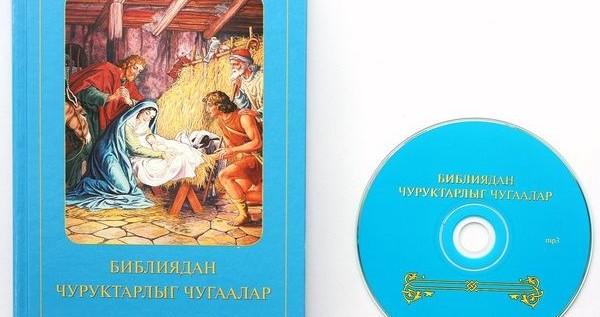 Вышла в свет «Библия для детей» на тувинском языке