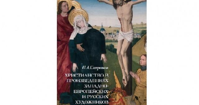 Христианство в произведениях западноевропейских и русских художников