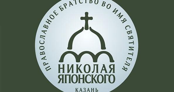 При Миссионерском отделе Казанской епархии создано Братство святителя Николая Японского