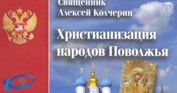 Вышла в свет книга преподавателя КазДС священника Алексея Колчерина