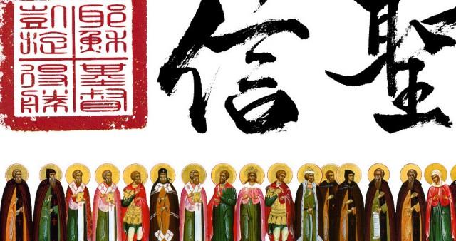 В Хабаровске состоится презентация 30-серийного фильма об основах Православия на китайском языке