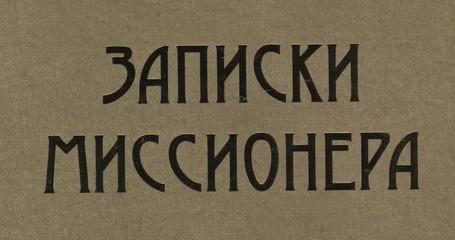 Записки миссионера Кузнецкого отделения Алтайской духовной миссии священника Василия Вербицкого