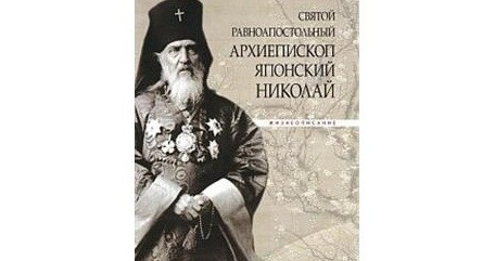 Павлович Н.А. Святой равноапостольный архиепископ Японский Николай: Жизнеописание
