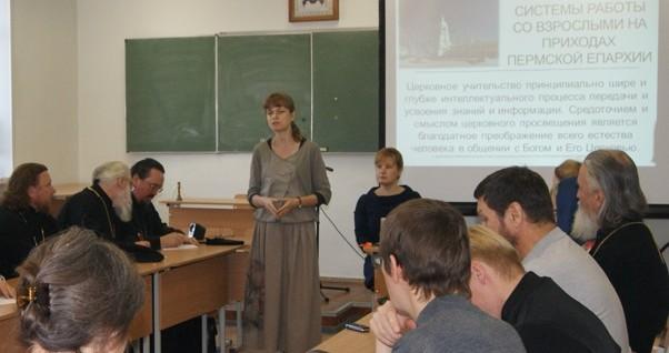 Состоялось рабочее совещание отдела религиозного образования и катехизации Пермской епархии