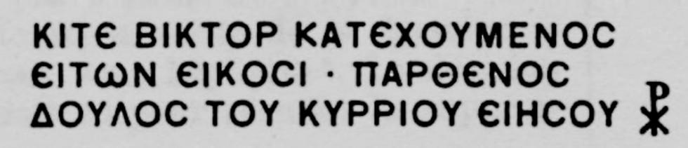 Рис. 9. Надпись на надгробии