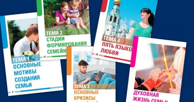 Отдел катехизации Хабаровской епархии выпустил пособие для молодожёнов