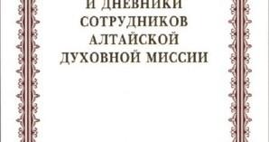 При поддержке конкурса «Православная инициатива» готовится к выпуску второй сборник архивных документов алтайских миссионеров