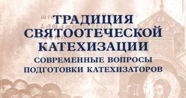 """Опубликован сборник материалов конференции """"Традиция святоотеческой катехизации: Современные вопросы подготовки катехизаторов"""""""