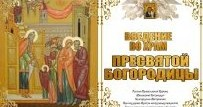 Православное молодежное общество «Экклеси́я» провело очередную акцию-соцопрос