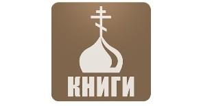 Сайт «Православная библиотека» — новый проект Миссионерского отдела