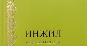 Евангелие от Матфея переведено на даргинский язык