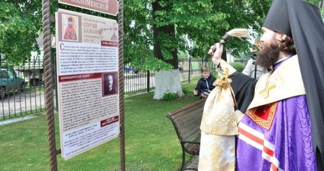 Мемориальные знаки в память Коломенских новомучеников установлены во время миссионерского похода