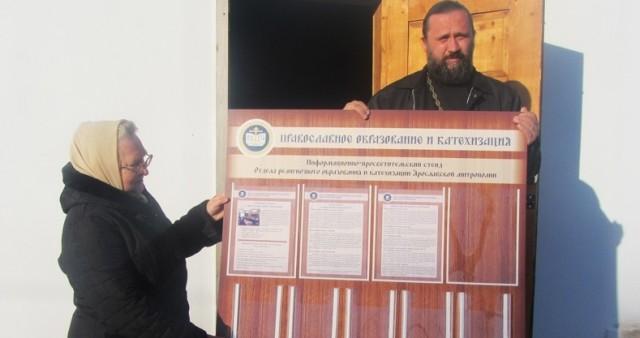 В храмах Ярославского городского благочиния размещены информационно-просветительские стенды ОРОиК