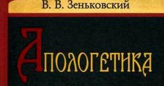 Зеньковский В.В. Апологетика