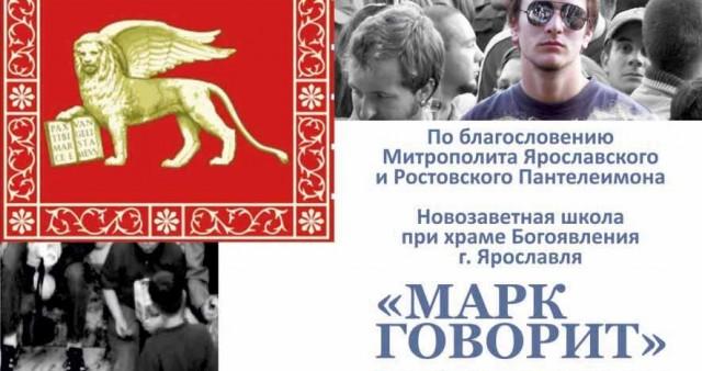 При Богоявленском храме г. Ярославля начнет работу Новозаветная школа