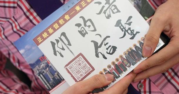 В Хабаровске состоялась презентация документального сериала на китайском языке «Вера святых»