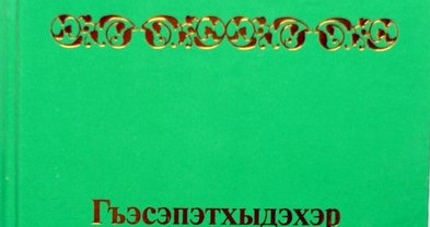 Книга Притчей на кабардино-черкесском языке