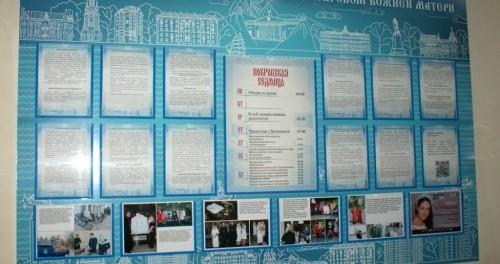 Покровский храм Хабаровска обзавелся новыми информационными стендами