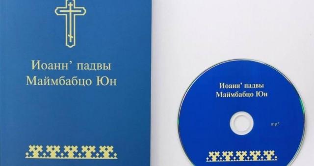 Институт перевода Библии выпустил мультимедийное издание Евангелия от Иоанна на ненецком языке