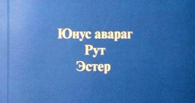 Книги Руфь, Есфирь и Книга пророка Ионы на аварском языке