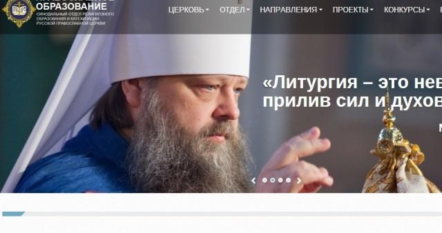Начали работу новые сайты Синодального ОРОиК и Международных Рождественских чтений