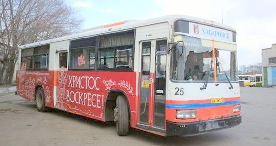 В городском транспорте Хабаровска всех поздравляют с Пасхой