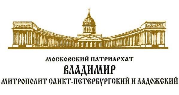 Предписания о катехизации перед венчанием разработаны в Санкт-Петербургской епархии