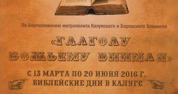 """Завершилась акция """"Библейские дни в Калуге"""""""