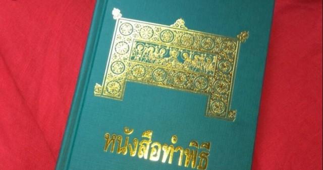 Вышел в свет православный требник (1 часть) на тайском языке