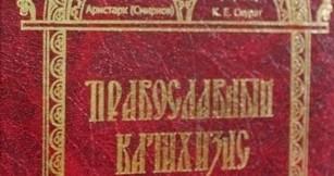 Вышла в свет дополненная версия книги «Православный Катихизис» под авторством митрополита Аристарха