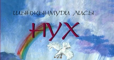 Книга «Ной» из серии «Рассказы о пророках» на дунганском языке