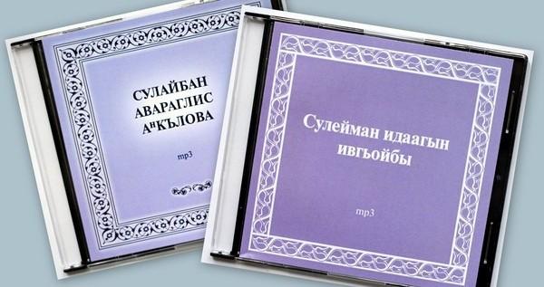 Книга Притчей на бежтинском и цахурском языках в аудиоформате