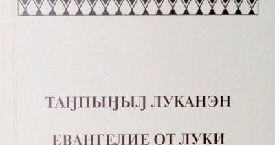 Евангелие от Луки на чукотском языке с параллельным текстом русского Синодального перевода