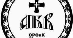 Открылся сайт московского ОРОиК