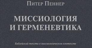 Пеннер П. Миссиология и герменевтика