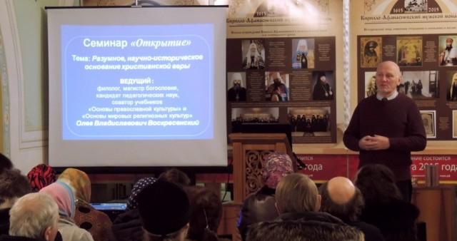 """В Ярославле состоялся семинар """"Открытие"""""""