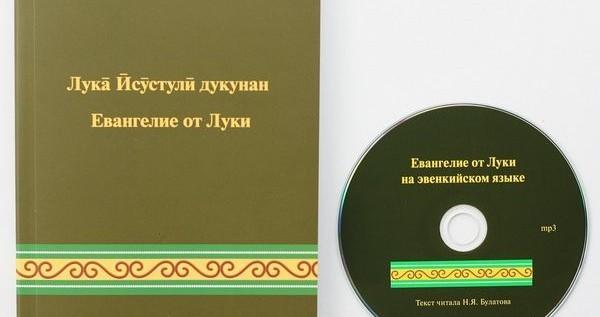 Вышло новое издание Евангелия от Луки на эвенкийском языке