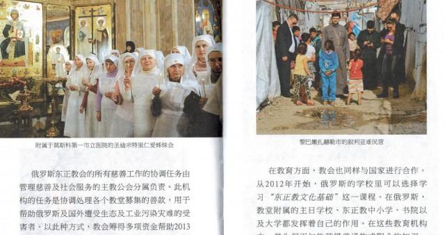 В Находкинской епархии распространяется книга о Православии на китайском языке