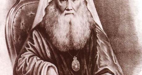 10 фактов из жизни святителя Иннокентия, митрополита Московского и Коломенского