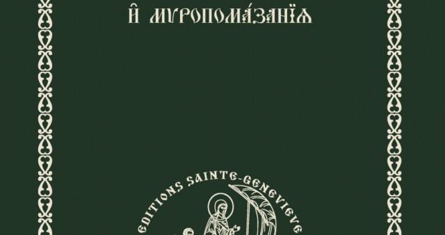 В издательстве семинарии вышло чинопоследование крещения и миропомазания на церковнославянском и французском языках