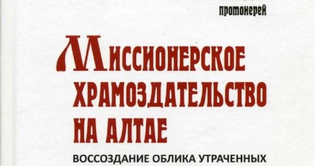Издана научная монография «Миссионерское храмоздательство на Алтае»