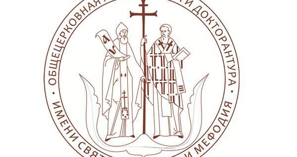 В Общецерковной аспирантуре открылись курсы повышения квалификации для руководителей епархиальных миссионерских отделов